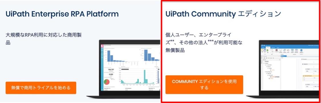 無料版UiPath を使ってみた!【RPA時代に取り残されないために