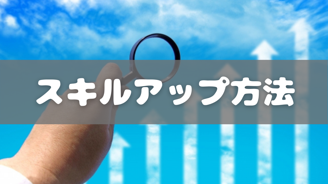 SAPのスキルを習得する方法【年収1.5倍アップ!】