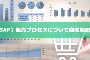 【SAP】販売プロセスについて徹底解説!