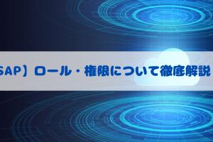 【SAP】ロール・権限について徹底解説!