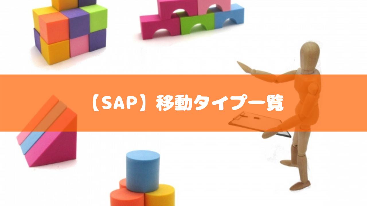 【SAP】移動タイプ一覧