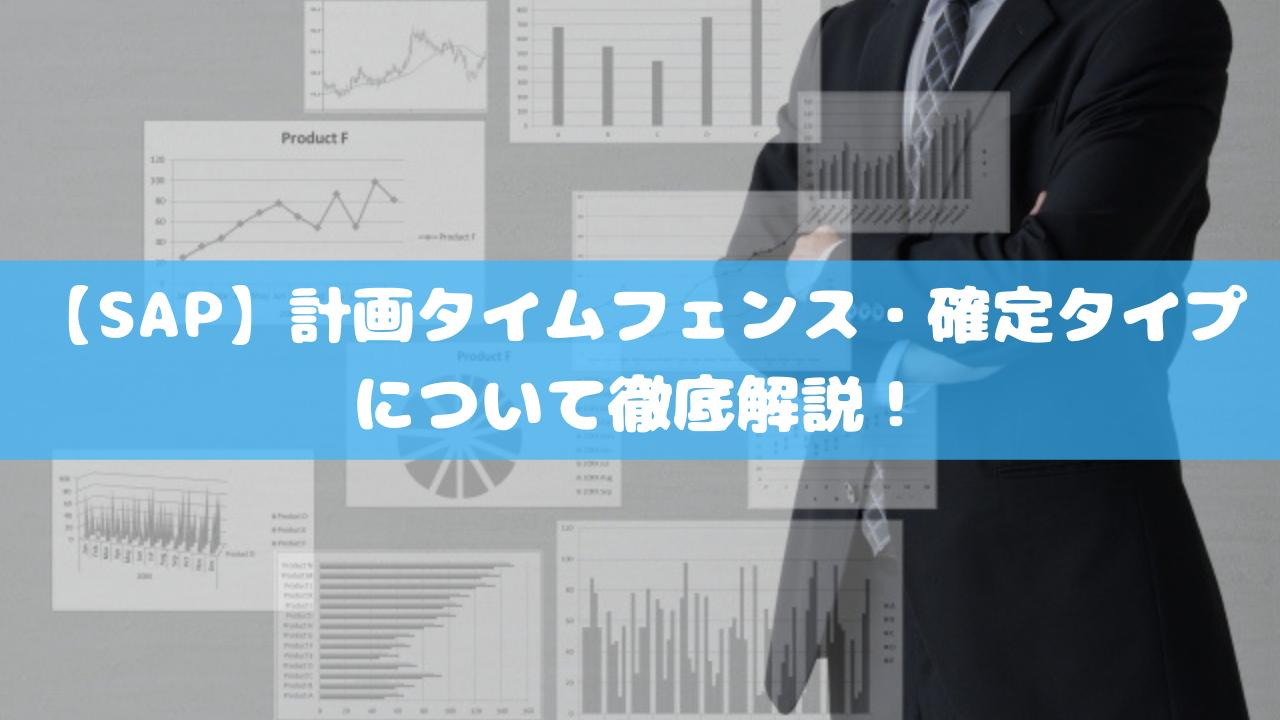 【SAP】計画タイムフェンス・確定タイプについて徹底解説!