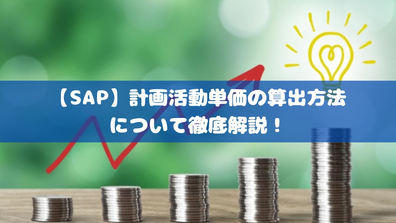 【SAP】計画活動単価の算出方法について徹底解説!