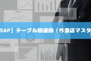 【SAP】テーブル関連図(作業区マスタ)