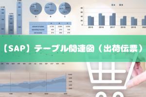 【SAP】テーブル関連図(出荷伝票)