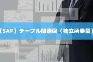 【SAP】テーブル関連図(独立所要量)