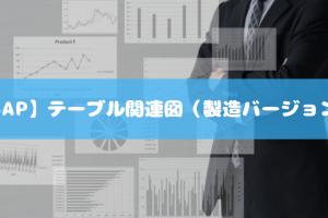 【SAP】テーブル関連図(製造バージョン)