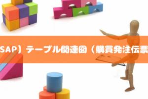 【SAP】テーブル関連図(購買発注伝票)