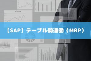 【SAP】テーブル関連図(MRP)