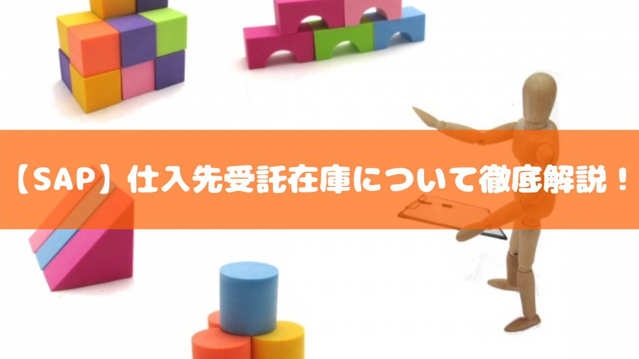 【SAP】仕入先受託在庫について徹底解説!