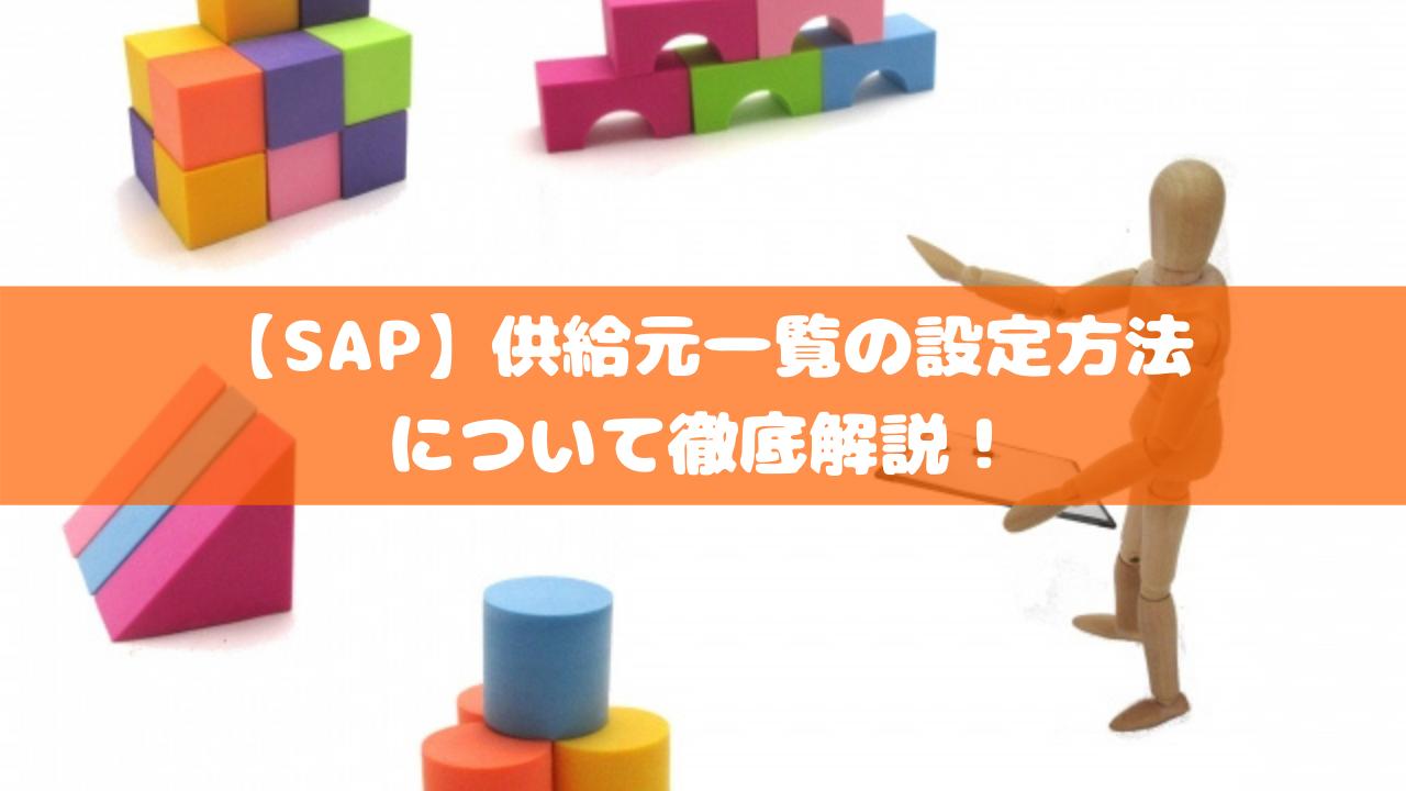 【SAP】供給元一覧の設定方法について徹底解説!