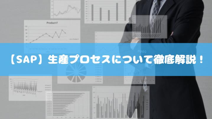 【SAP】生産プロセスについて徹底解説!
