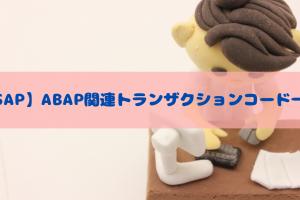 【SAP】ABAP関連トランザクションコード一覧