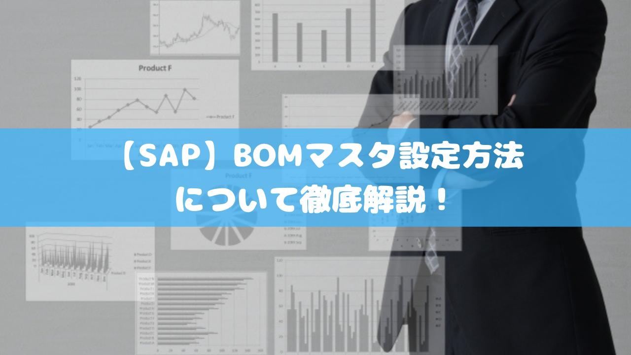 【SAP】BOMマスタ設定方法について徹底解説!