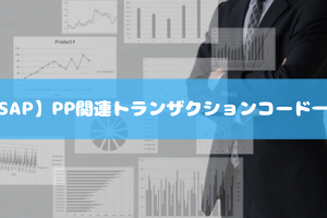 【SAP】PP関連トランザクションコード一覧