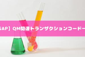 【SAP】QM関連トランザクションコード一覧