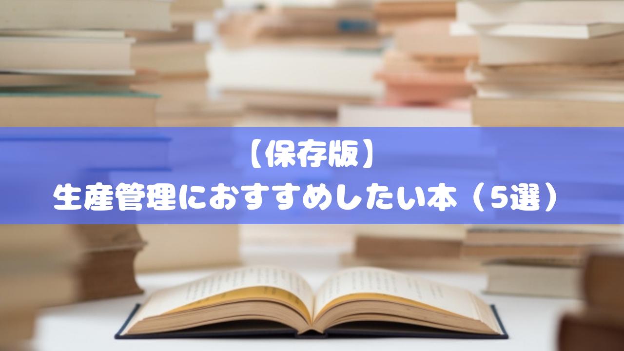 【保存版】生産管理におすすめしたい本(5選)