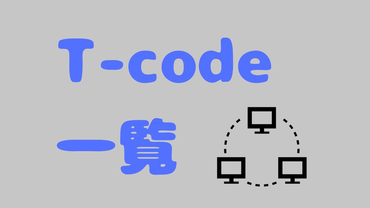 【SAP】トランザクションコード一覧記事まとめ