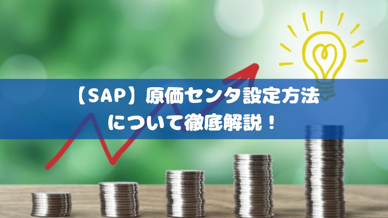 【SAP】原価センタ設定方法について徹底解説!