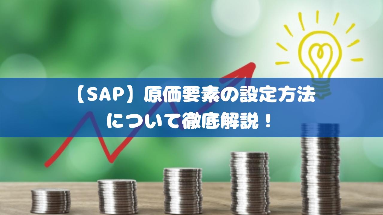 【SAP】原価要素の設定方法について徹底解説!