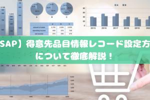 【SAP】得意先品目情報レコード設定方法について徹底解説!