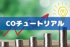 【SAP】COチュートリアル