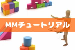 【SAP】MMチュートリアル