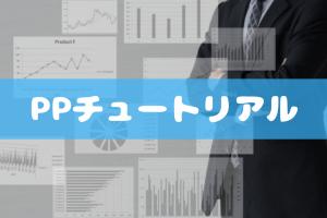【SAP】PPチュートリアル