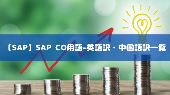 【SAP】SAP CO用語-英語訳・中国語訳一覧