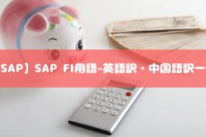 【SAP】SAP FI用語-英語訳・中国語訳一覧
