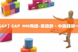 【SAP】SAP MM用語-英語訳・中国語訳一覧