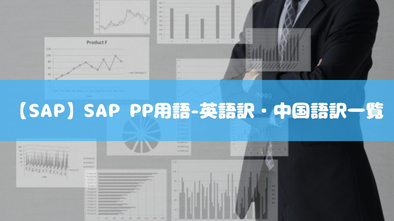 【SAP】SAP PP用語-英語訳・中国語訳一覧