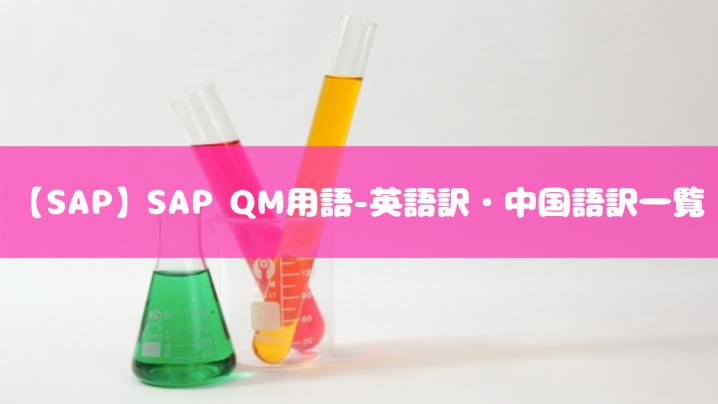 【SAP】SAP QM用語-英語訳・中国語訳一覧