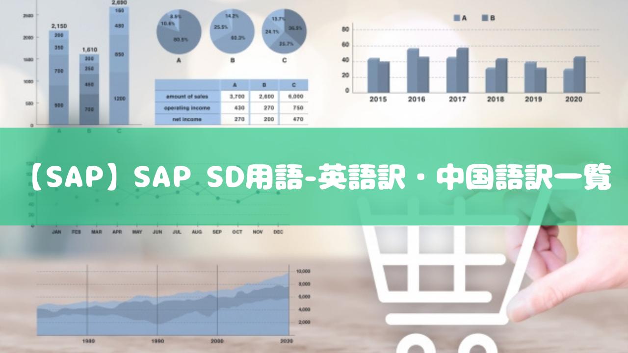 【SAP】SAP SD用語-英語訳・中国語訳一覧