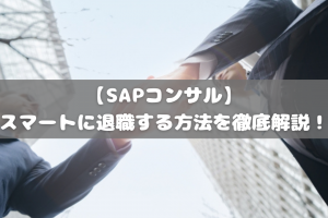 【SAPコンサル】スマートに退職する方法について徹底解説!