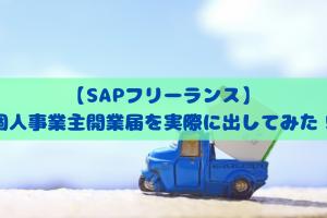 【SAPフリーランス】個人事業主開業届を実際に出してみた!