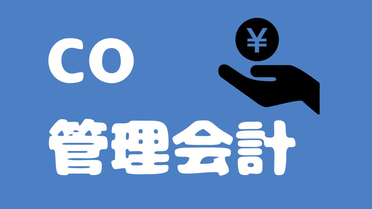【SAP CO】ノウハウ大全集!