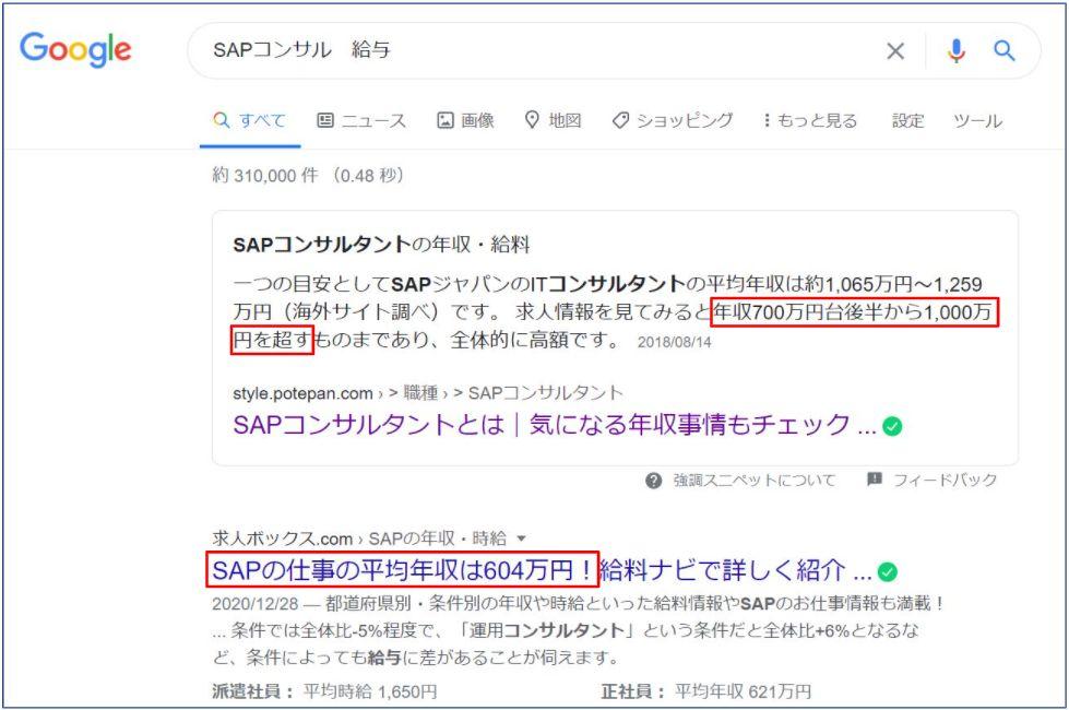 SAPコンサル平均給与