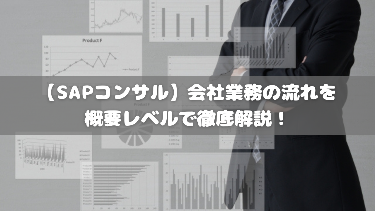 【SAPコンサル】会社業務の流れを概要レベルで徹底解説!