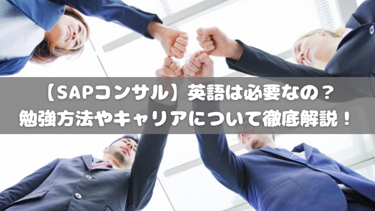 【SAPコンサル】英語は必要なの?勉強方法やキャリアについて徹底解説!