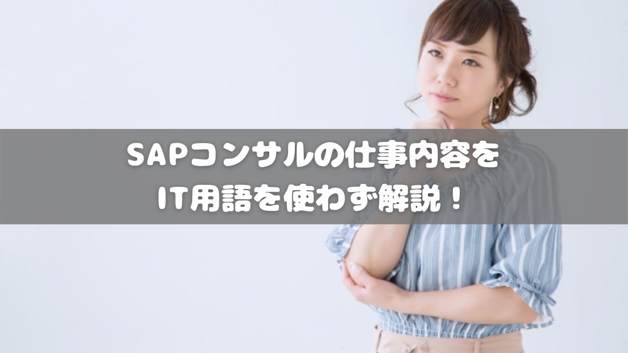 SAPコンサルの仕事内容をIT用語を使わず解説!