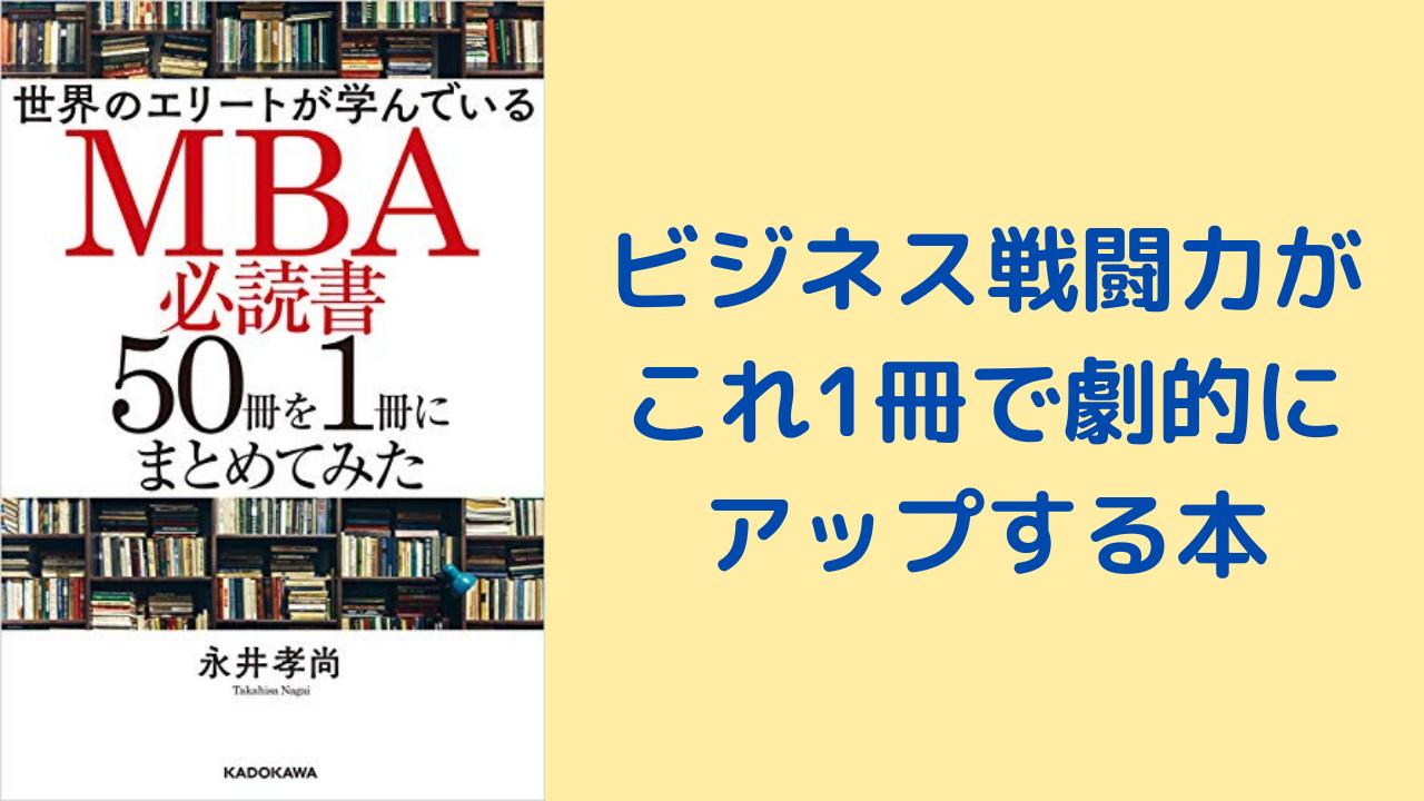 【書評】『MBA必読書50冊を1冊にまとめた』|ビジネス戦闘力アップ本