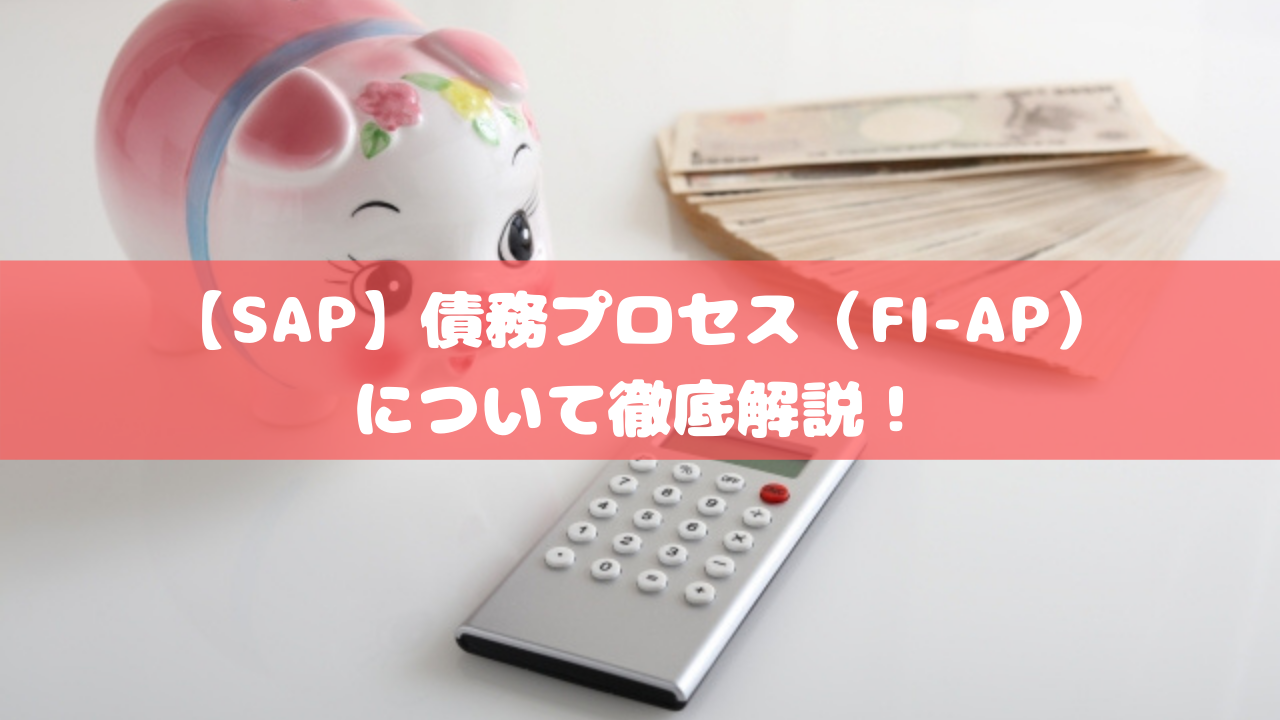 【SAP】債務プロセス(FI-AP)について徹底解説!