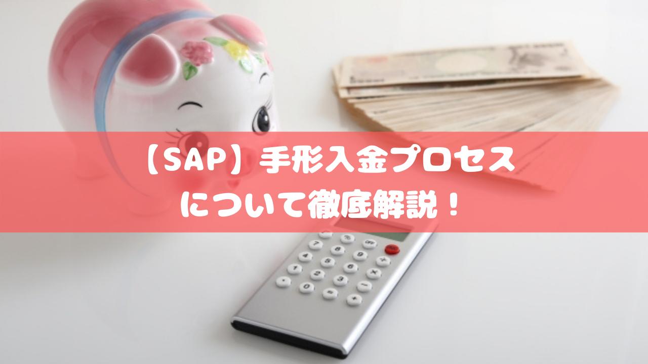 【SAP】手形入金プロセスについて徹底解説!