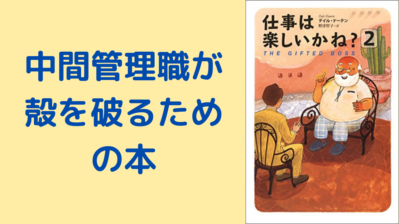 【書評】『仕事は楽しいかね?2』 中間管理職が殻を破るための本