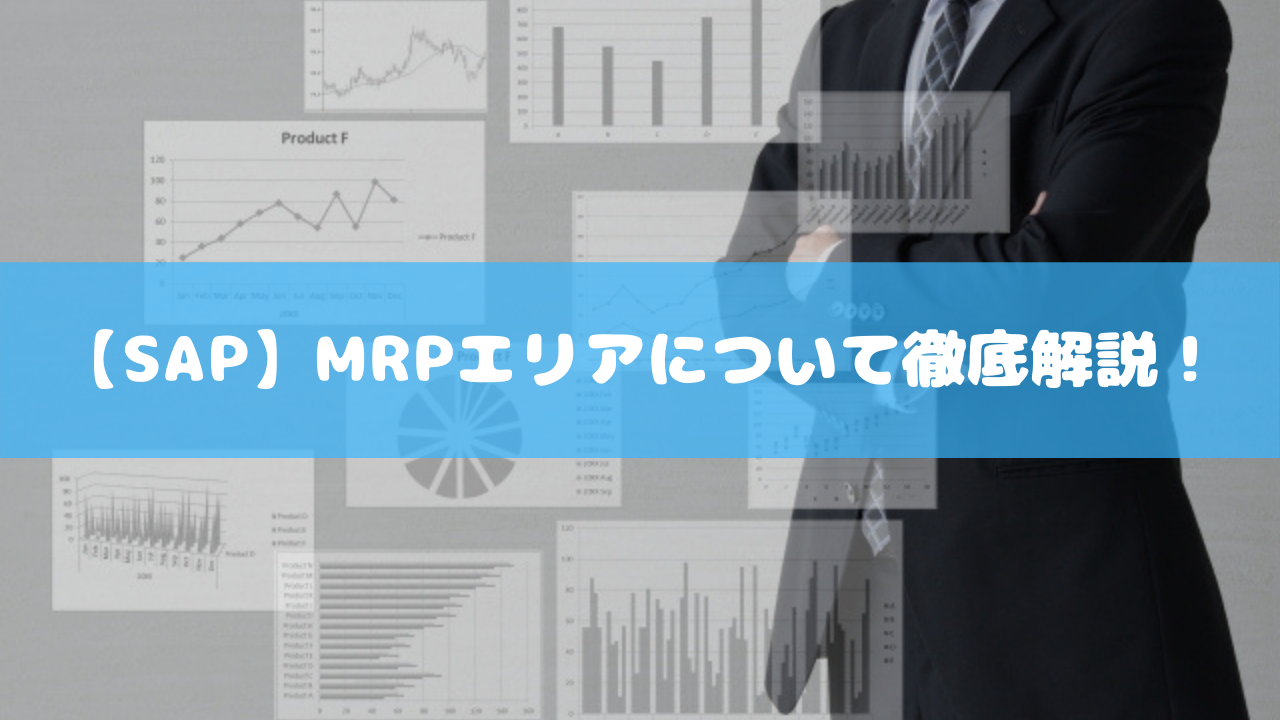 【SAP】MRPエリアについて徹底解説!